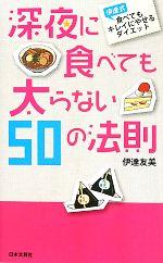 深夜に食べても太らない50の法則 伊達式食べてもキレイにやせるダイエット(日文新書日文実用PLUS)(新書)
