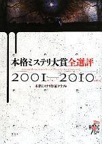 本格ミステリ大賞全選評2001‐2010(単行本)