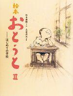 絵本 おとうと はじめての学校(2)(児童書)