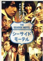 シーサイドモーテル(通常)(DVD)