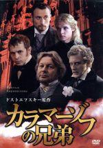 カラマーゾフの兄弟 ドストエフスキー原作(通常)(DVD)