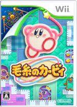 毛糸のカービィ(ゲーム)
