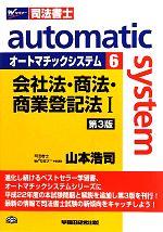 会社法・商法・商業登記法 第3版(Ⅰ)Wセミナー 司法書士オートマチックシステム6