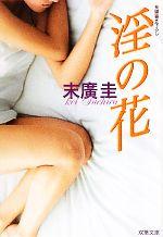淫の花(双葉文庫)(文庫)