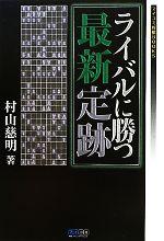 ライバルに勝つ最新定跡(マイコミ将棋BOOKS)(単行本)