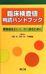 臨床検査値判読ハンドブック 検査値を正しく、深く診るために(単行本)