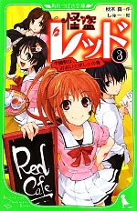 怪盗レッド 学園祭は、おおいそがし☆の巻(角川つばさ文庫)(3)(児童書)