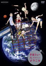 宇宙ショーへようこそ(通常)(DVD)