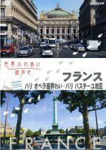 世界ふれあい街歩き フランス パリ/オペラ座界隈・バスティーユ地区(通常)(DVD)