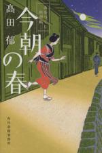今朝の春 みをつくし料理帖(ハルキ文庫時代小説文庫)(文庫)