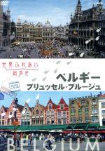 世界ふれあい街歩き ベルギー/ブリュッセル・ブルージュ(通常)(DVD)