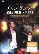 チャン・グンソク アジアツアーINジャパン来日記念盤スペシャルプレミアムパッケージ(通常)(DVD)
