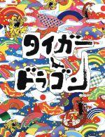 タイガー&ドラゴン 完全版 Blu-ray BOX(Blu-ray Disc)(BLU-RAY DISC)(DVD)