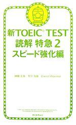 新TOEIC TEST 読解特急-スピード強化編(2)(新書)