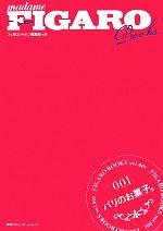 パリのお菓子。(Figaro books001)(単行本)