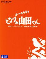 ホーホケキョ となりの山田くん(Blu-ray Disc)(BLU-RAY DISC)(DVD)