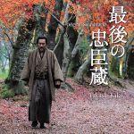最後の忠臣蔵 オリジナル・サウンドトラック(通常)(CDA)