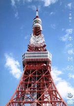 ~ACC 50周年記念企画DVDシリーズ~もう一度観たい日本のCM 50年(通常)(DVD)
