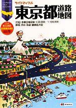 東京都道路地図(ライトマップル)(単行本)