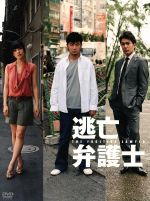 逃亡弁護士 DVD-BOX(通常)(DVD)