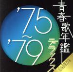 青春歌年鑑デラックス '75~'79(通常)(CDA)