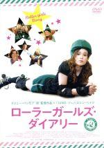 ローラーガールズ・ダイアリー(通常)(DVD)
