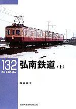 弘南鉄道(上)RM LIBRARY132