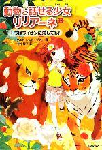 動物と話せる少女リリアーネ トラはライオンに恋してる!(2)(児童書)