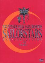 美少女戦士セーラームーン セーラースターズ DVD-COLLECTION VOL.2(期間限定生産版)(スリーブケース付)(通常)(DVD)