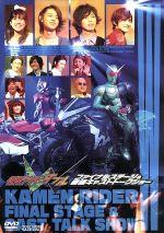 仮面ライダーW ファイナルステージ&番組キャストトークショー(通常)(DVD)