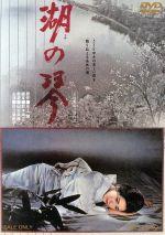 湖の琴(通常)(DVD)