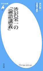 渋沢栄一の「論語講義」(平凡社新書)(新書)