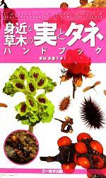 身近な草木の実とタネハンドブック(単行本)