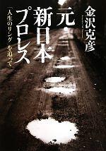 元・新日本プロレス 「人生のリング」を追って(単行本)