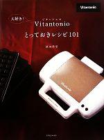 大好き!Vitantonioとっておきレシピ101(単行本)