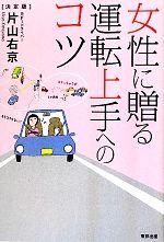 女性に贈る運転上手へのコツ(単行本)