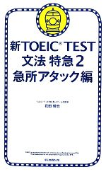 新TOEIC TEST 文法特急-急所アタック編(2)(新書)