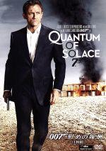 007/慰めの報酬(通常)(DVD)