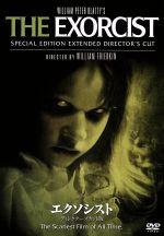 エクソシスト ディレクターズカット版(通常)(DVD)
