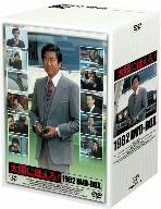 太陽にほえろ! 1982 DVD-BOX(三方背BOX、ブックレット付)(通常)(DVD)