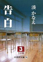 告白(大活字文庫)(3)(単行本)