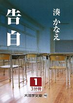 告白(大活字文庫)(1)(単行本)