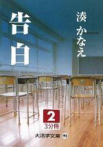 告白(大活字文庫)(2)(単行本)