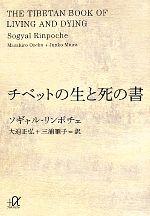 チベットの生と死の書(講談社+α文庫)(文庫)
