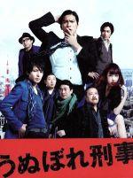 うぬぼれ刑事 DVD-BOX(通常)(DVD)