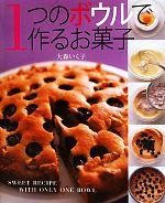 1つのボウルで作るお菓子(単行本)