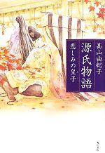 源氏物語 悲しみの皇子(単行本)