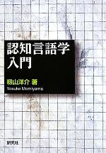 認知言語学入門(単行本)