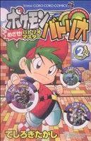 ポケモンバトリオ めざせ!バトリオマスター(2)(てんとう虫C)(少年コミック)