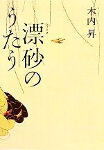 漂砂のうたう(単行本)